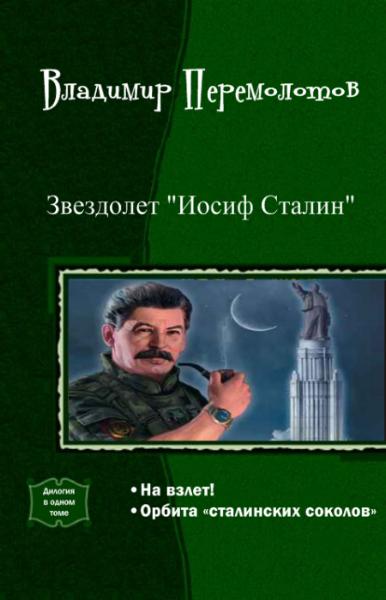 Звездолет «Иосиф Сталин».
