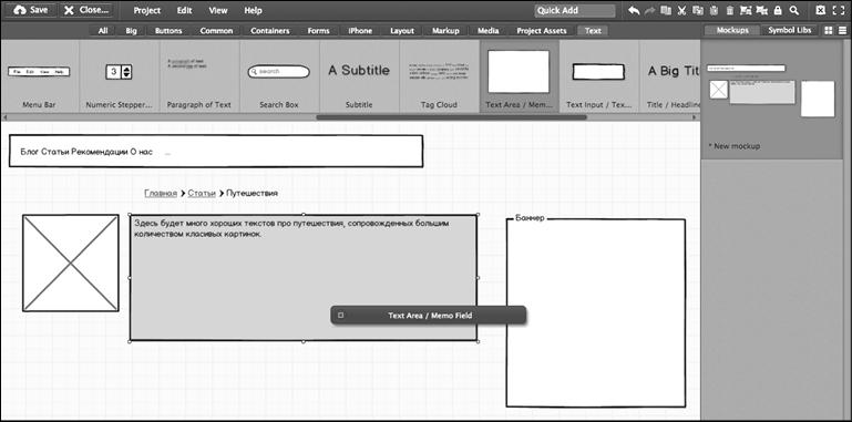 Программа для создания прототипа сайта это