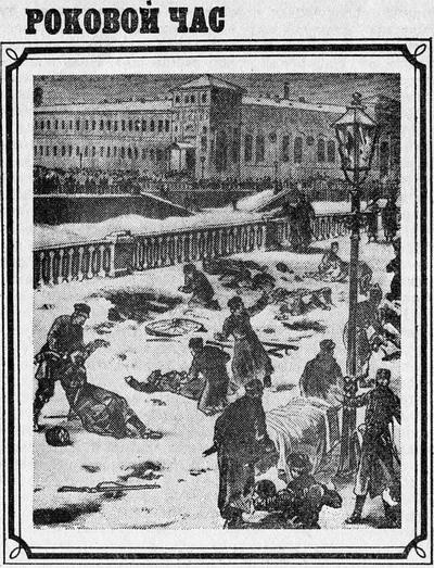 1 марта 1881 г: