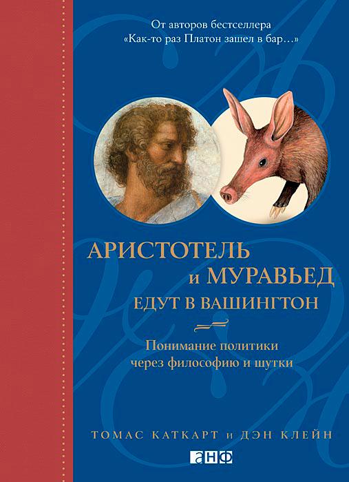 Книга Аристотель