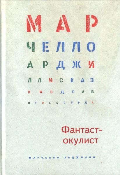 Фантаст-окулист