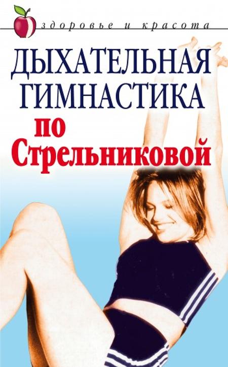 Книга Путеводитель по дыхательным гимнастикам