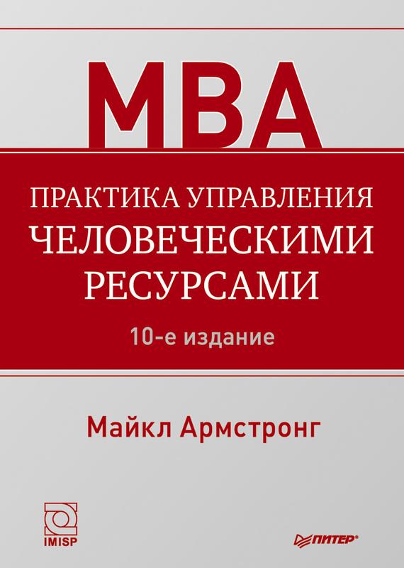 Книга управления персоналом скачать бесплатно