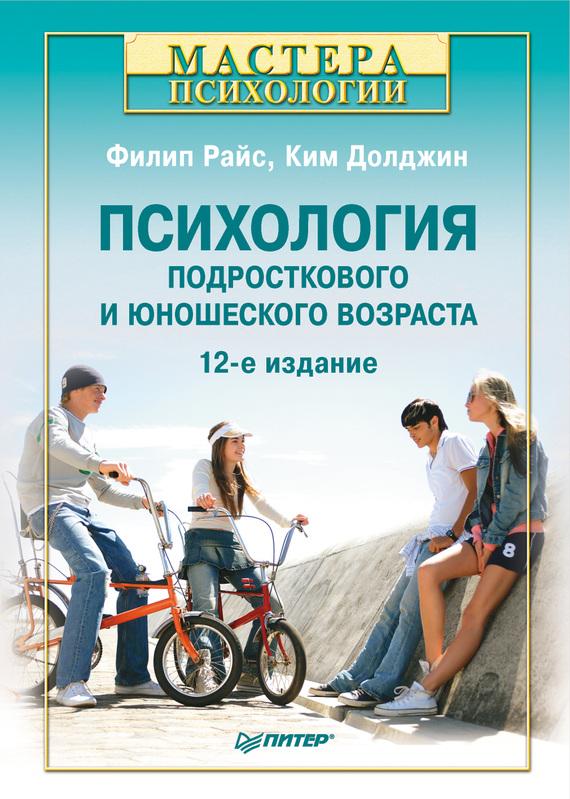 Скачать книгу психология подростков