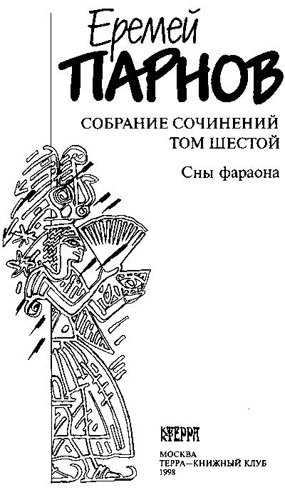 Собрание сочинений.
