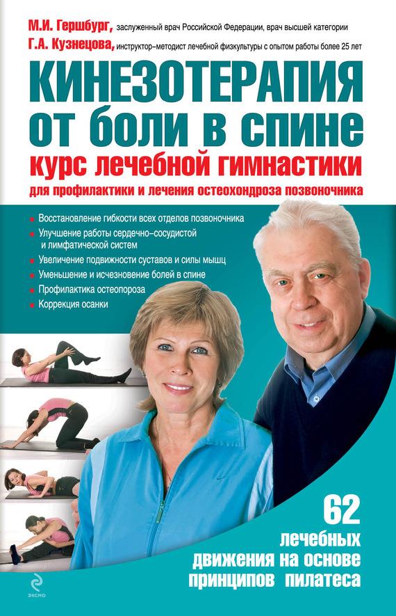 кинезитерапия книги скачать