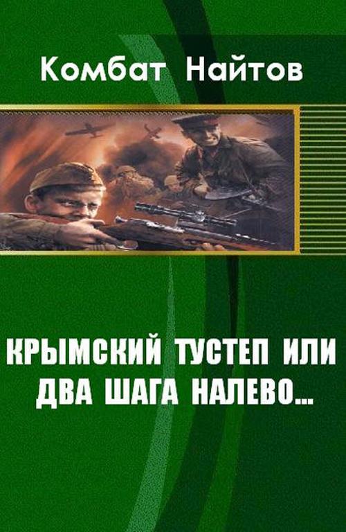 Крымский тустеп или два шага налево...