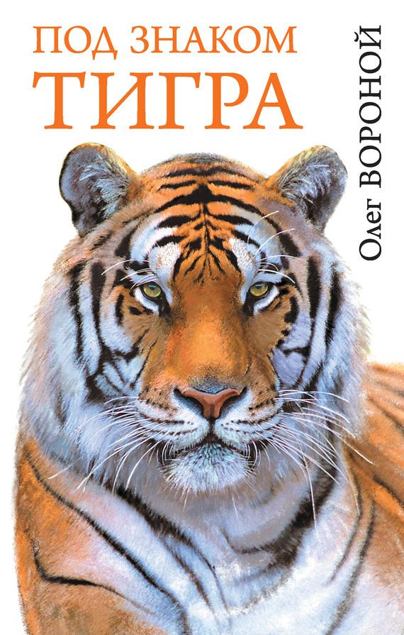 под знаком тигра вороной