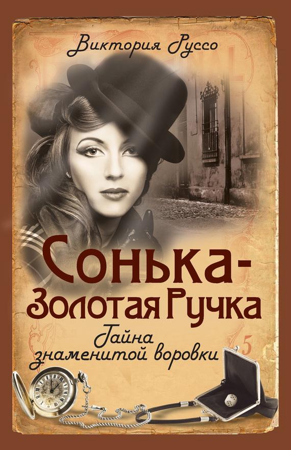 Обложка дочери соньки золотой ручки биография