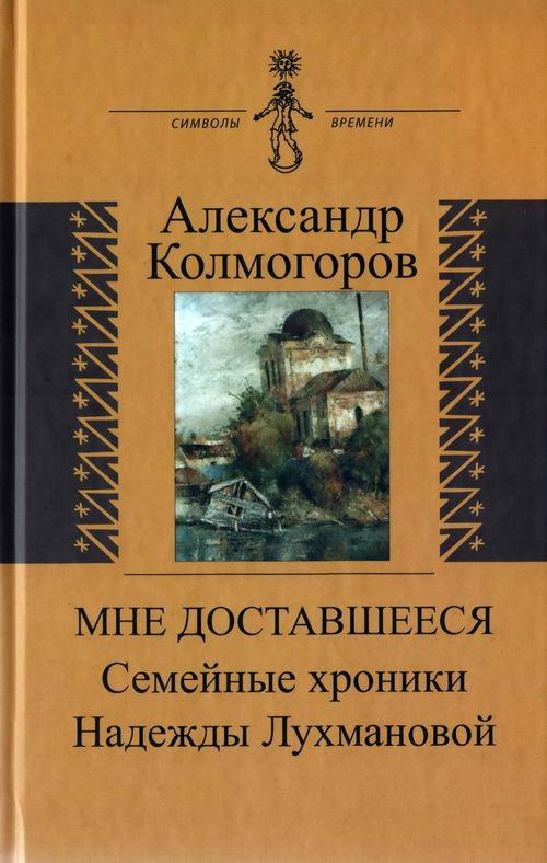 Скачать шабалин владимир николаевич биография