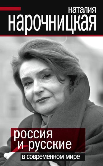 россия в современном мире реферат по географии