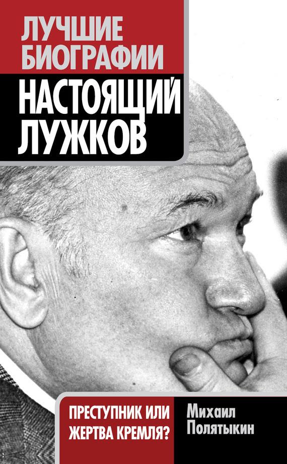 Лужков сказал игровые автоматы закроют летом русский онлайн казино