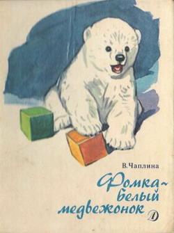 Книга чаплина в. фомка-белый медвежонок