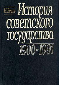 История Советского государства. 1900-1991