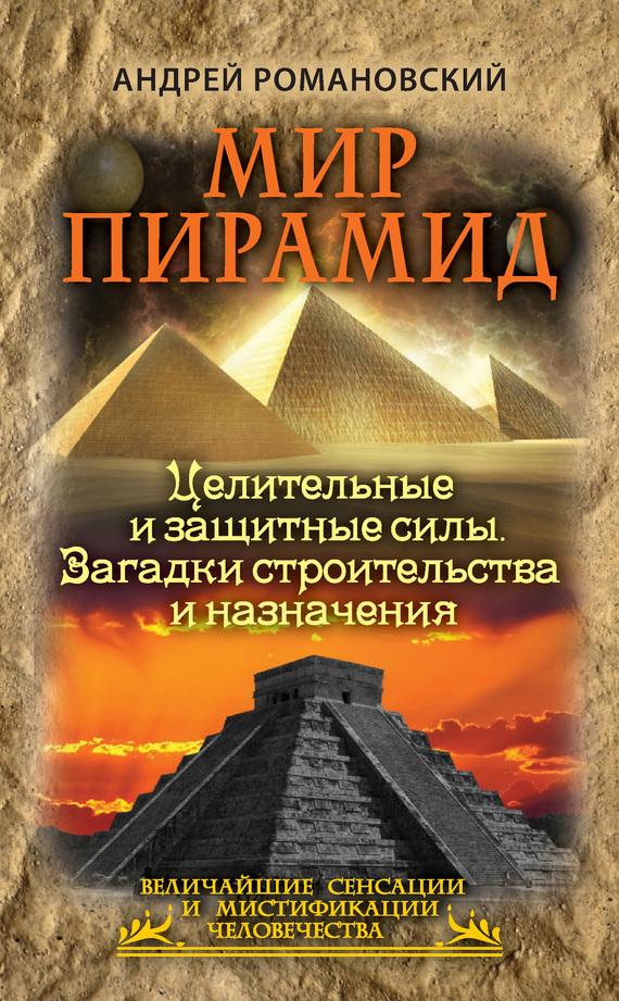 Скачать книгу пирамида дает трещину