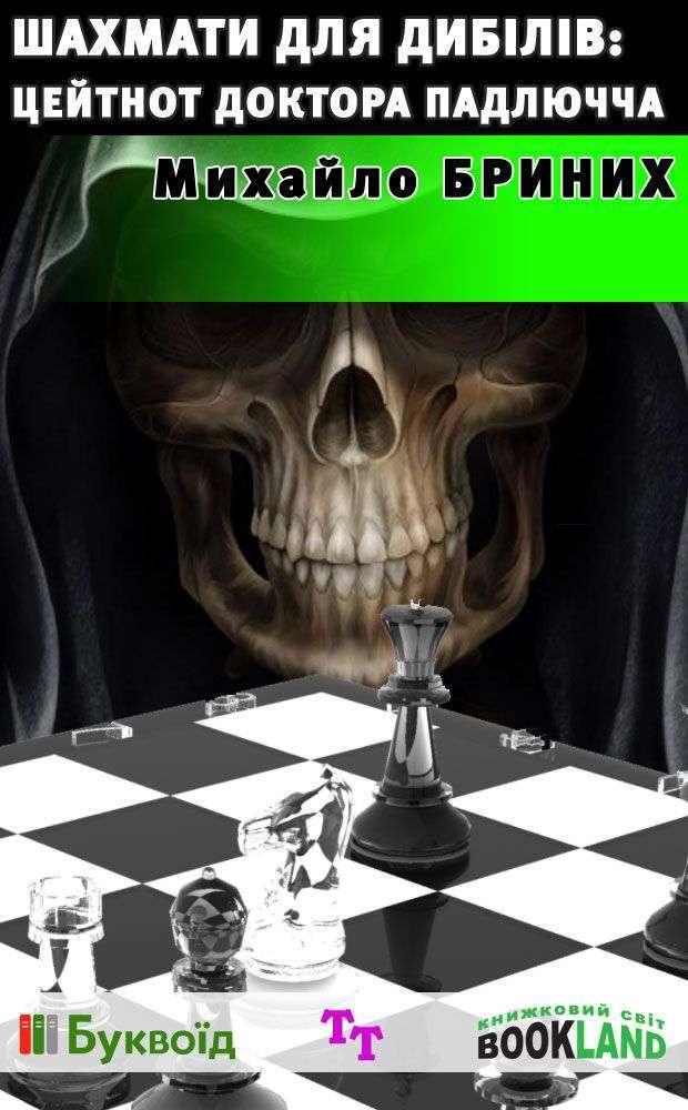 Шахмати для дибілів: цейтнот доктора Падлючча