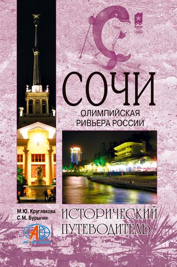 Сочи. Олимпийская Ривьера России