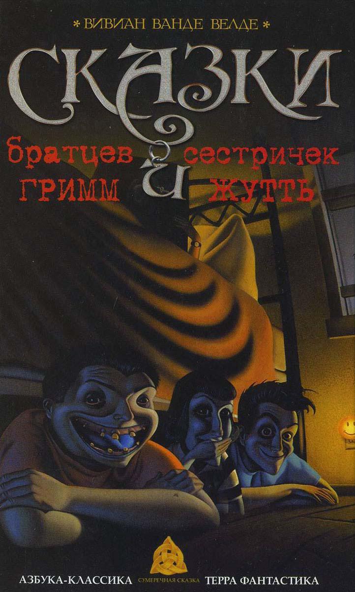 Скачать книгу братьев гримм сказки