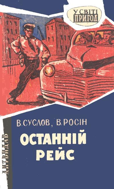 Книга  Останній рейс a40881c4ddd71