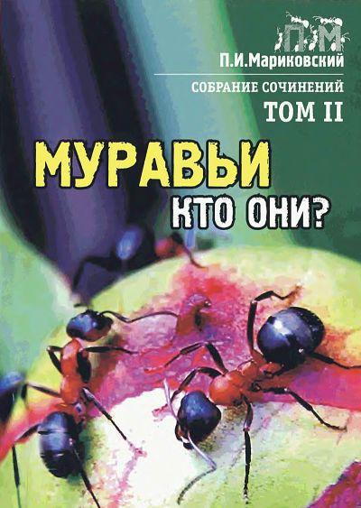 Книга: Муравьи, кто они?