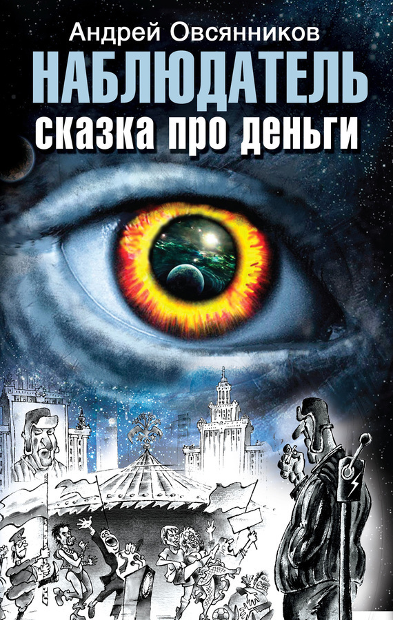 Книга Наблюдатель. Сказка про деньги