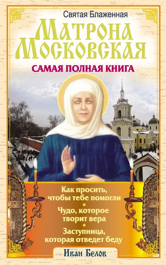 Книга Матрона Московская