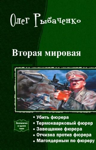 Книгу Убить Фюрера