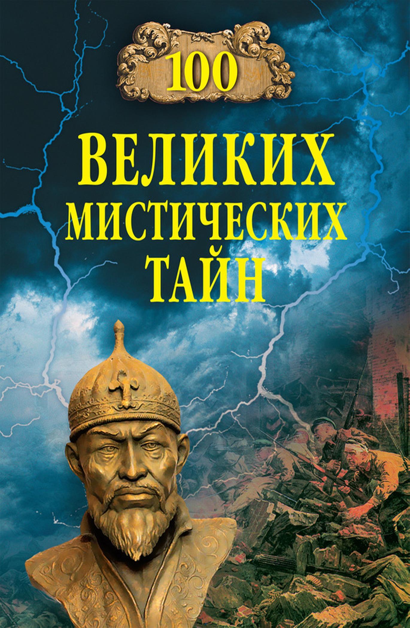 Скачать книгу гибель титана