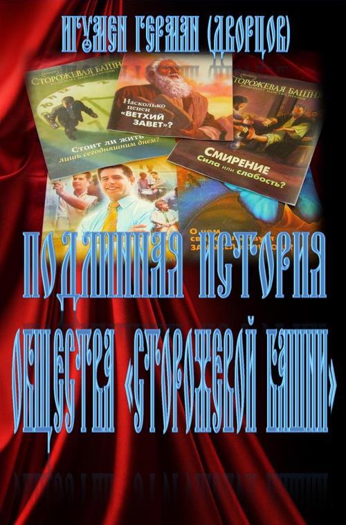 Подлинная история Общества Свидетелей Иеговы