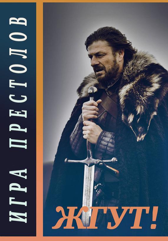 Игра престолов (Game of Thrones). Жгут!