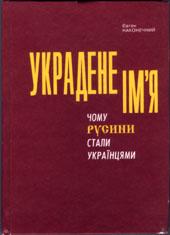 Украдене ім'я: Чому русини стали українцями