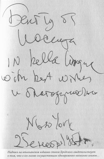 Последнее стихотворение Иосифа Бродского(возможно) - Умный сайт о