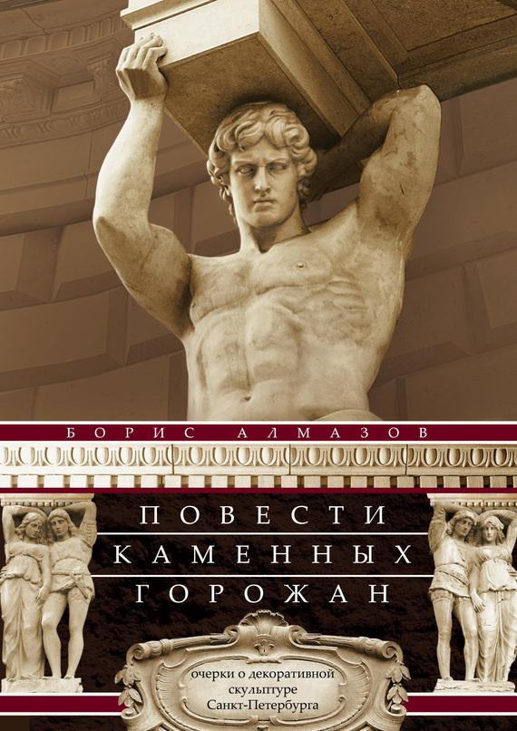 Книги о скульптуре скачать