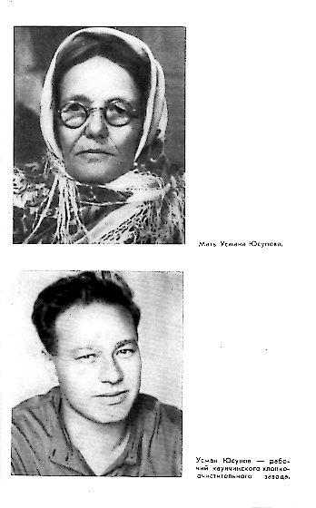 Усман Юсупов