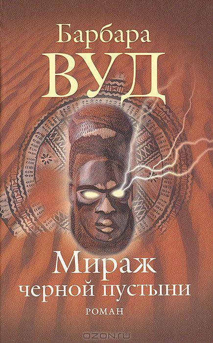 58a1b732c319c68 Книга: Мираж черной пустыни