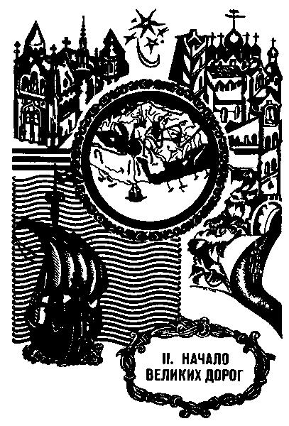 Земной круг