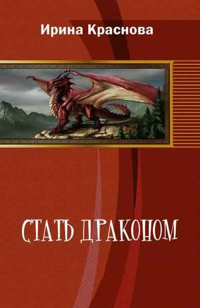 Стать драконом (СИ)