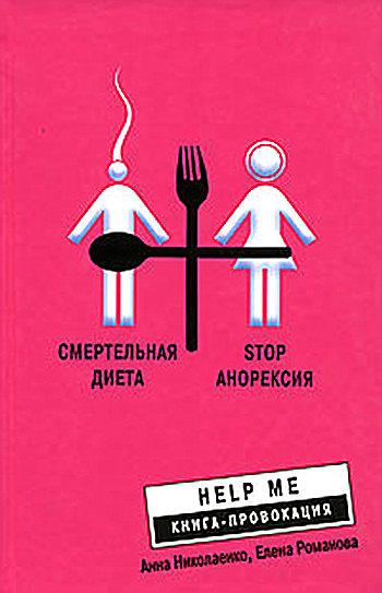 Романова елена смертельная диета. Stop анорексия, читать онлайн.
