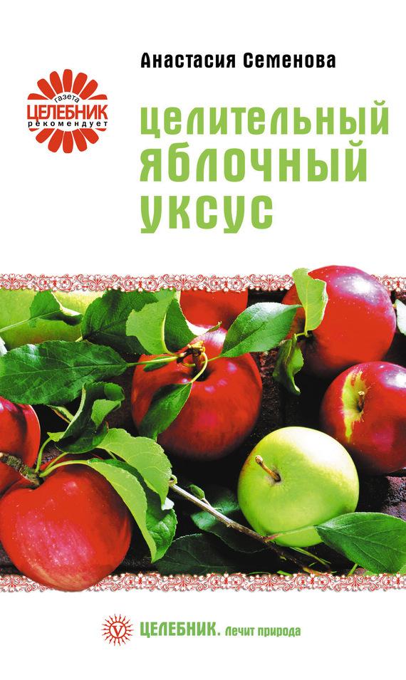 Эрозивный гастрит и яблочный уксус