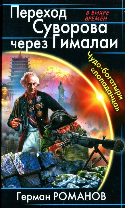 Переход Суворова через