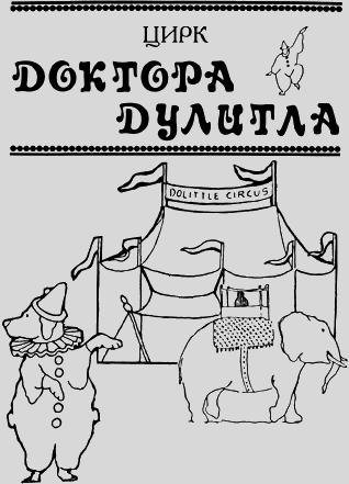 Цирк Доктора Дулитла