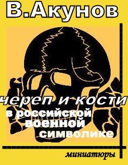 Череп и кости в российской военной символике