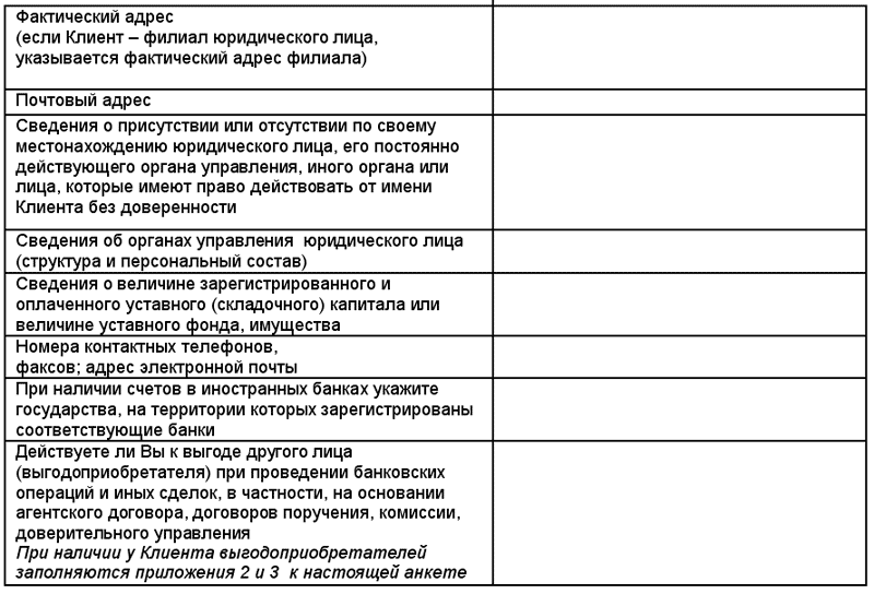 анкета контрагента юридического лица образец - фото 5
