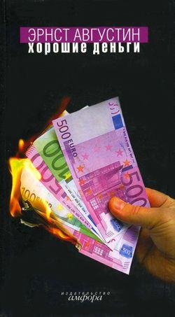 Хорошие деньги