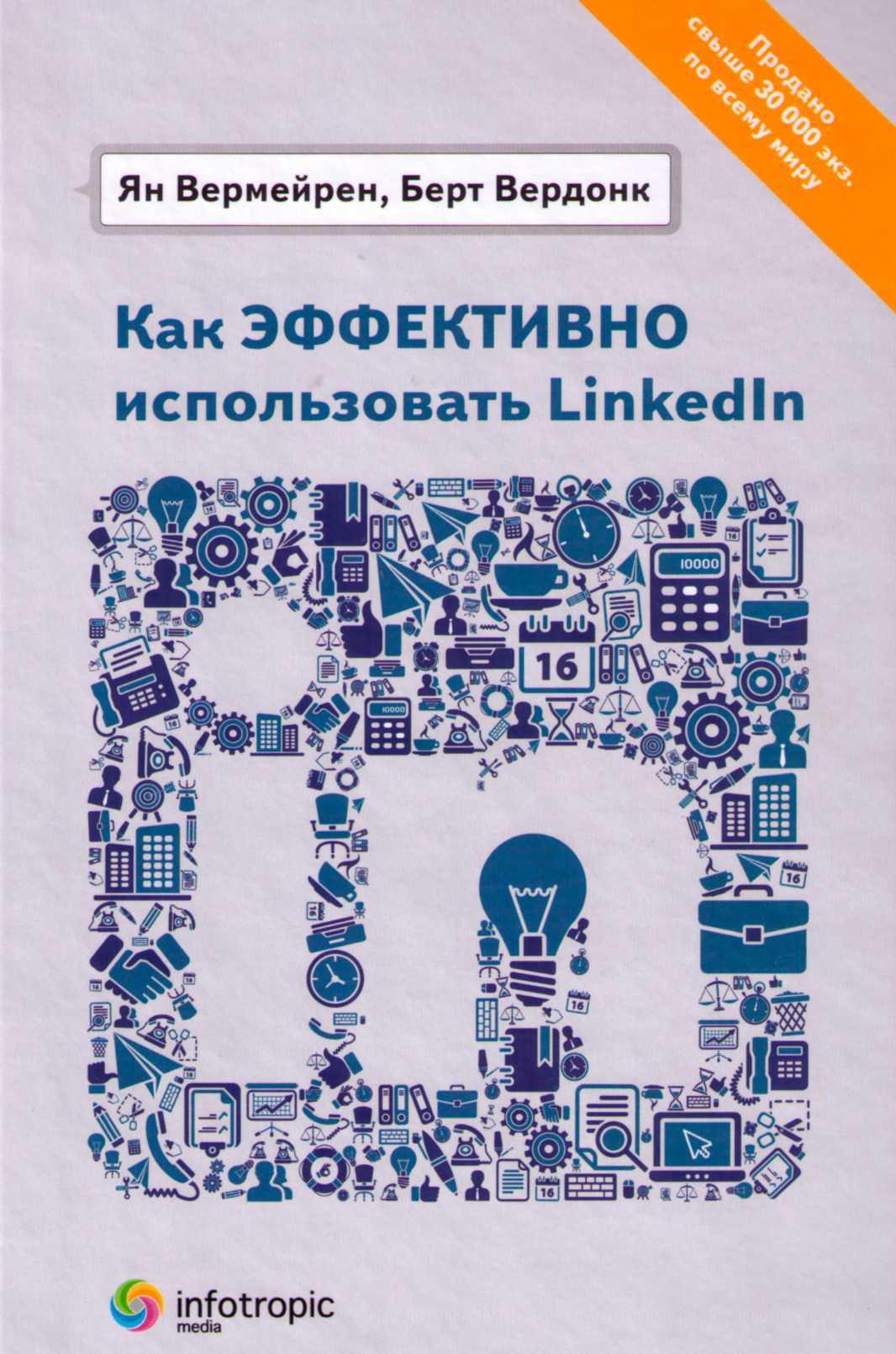 торрент как эффективно использовать linkedin