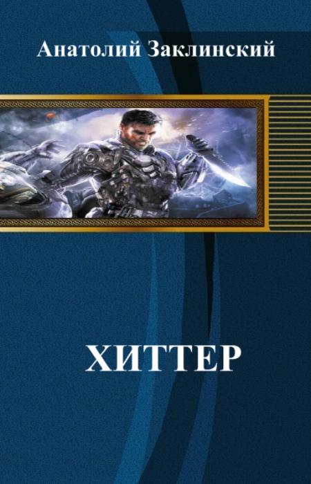 Хиттер