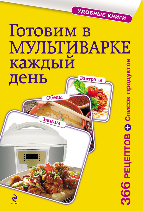 Книга блюд в мультиварке