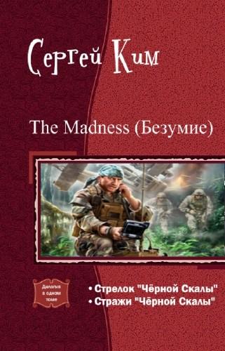 The Madness (Безумие). Дилогия