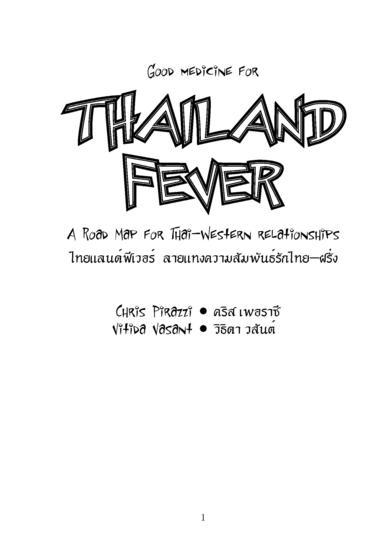 о проститутках в таиланде