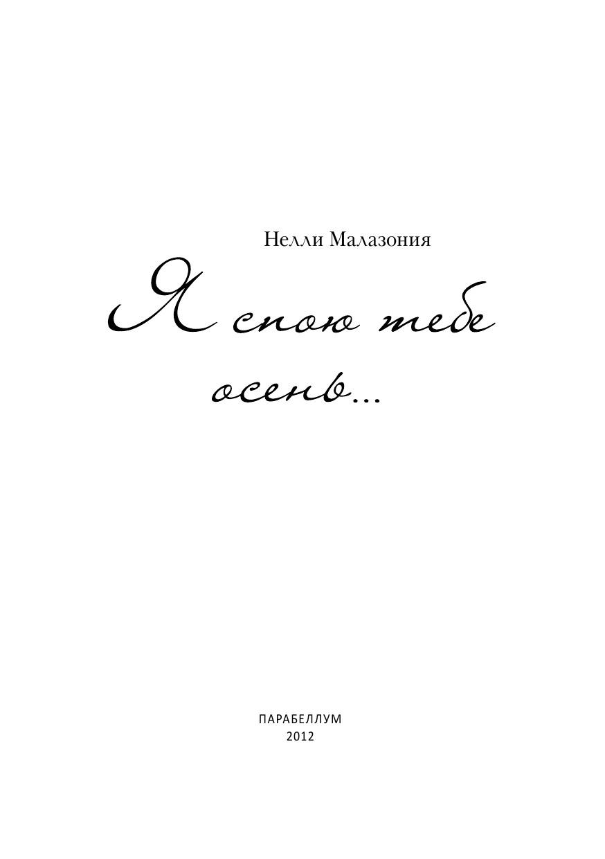 Рассказы и стихи рус